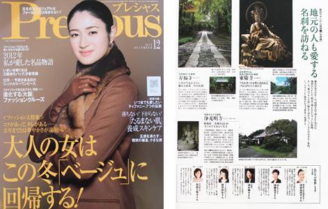 precious2012