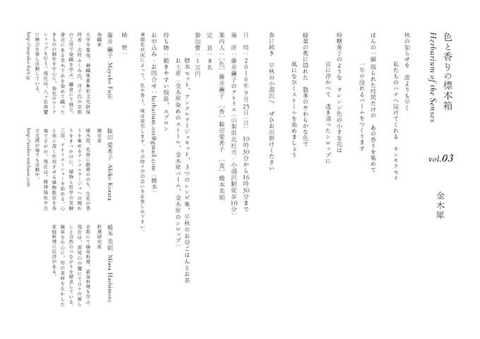 kinmokusei16-2
