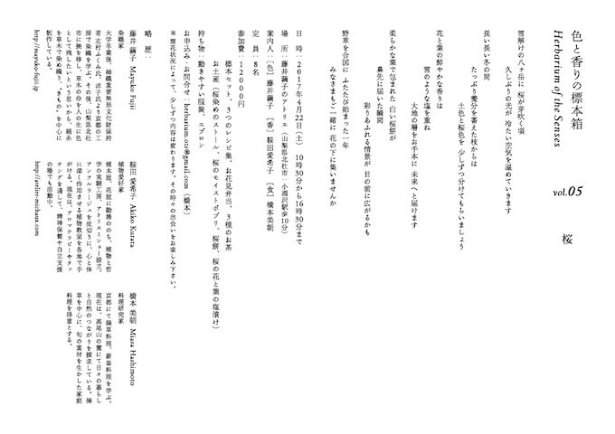 sakura press_ura